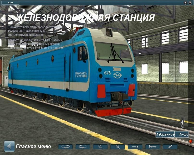 Эп1п Для Trainz